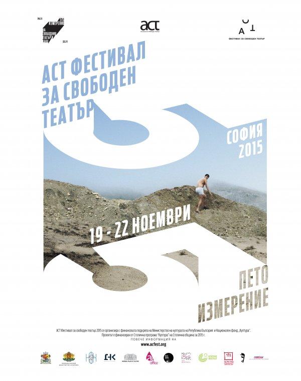 aCT_Fest2015