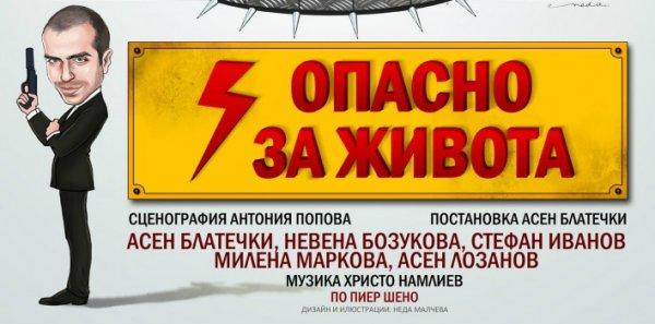 Opasnost-za-zhivota-708x350