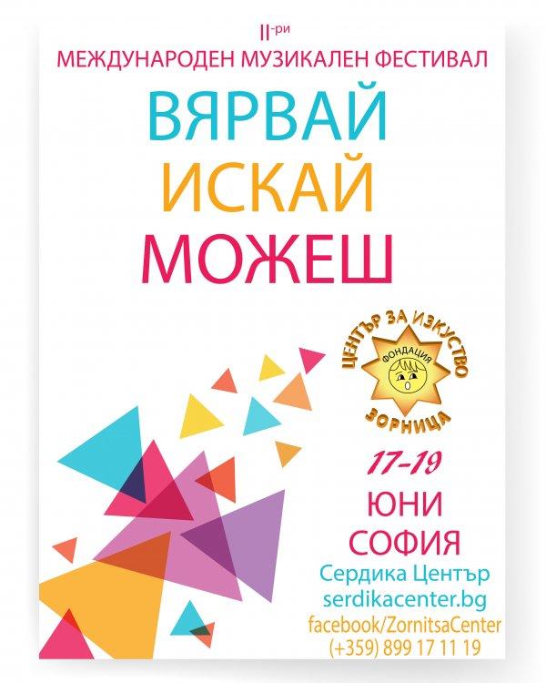 VYARVAI-ISKAI-MOZHESH-WEB