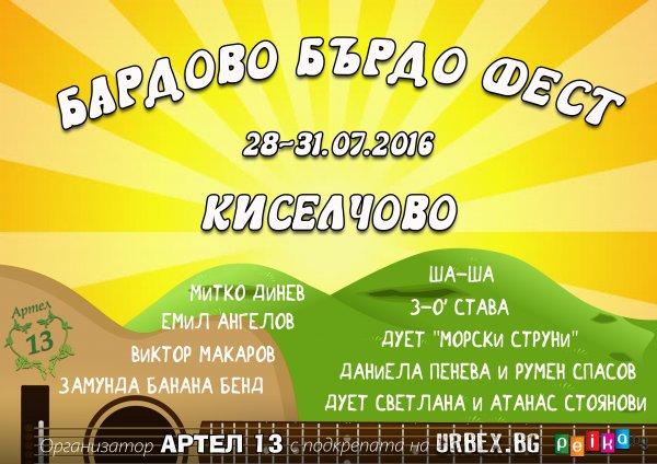 Bardovo-Byrdo-Fest-Kiselchovo