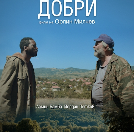 Dobri-Poster-BG-01-small-450x441