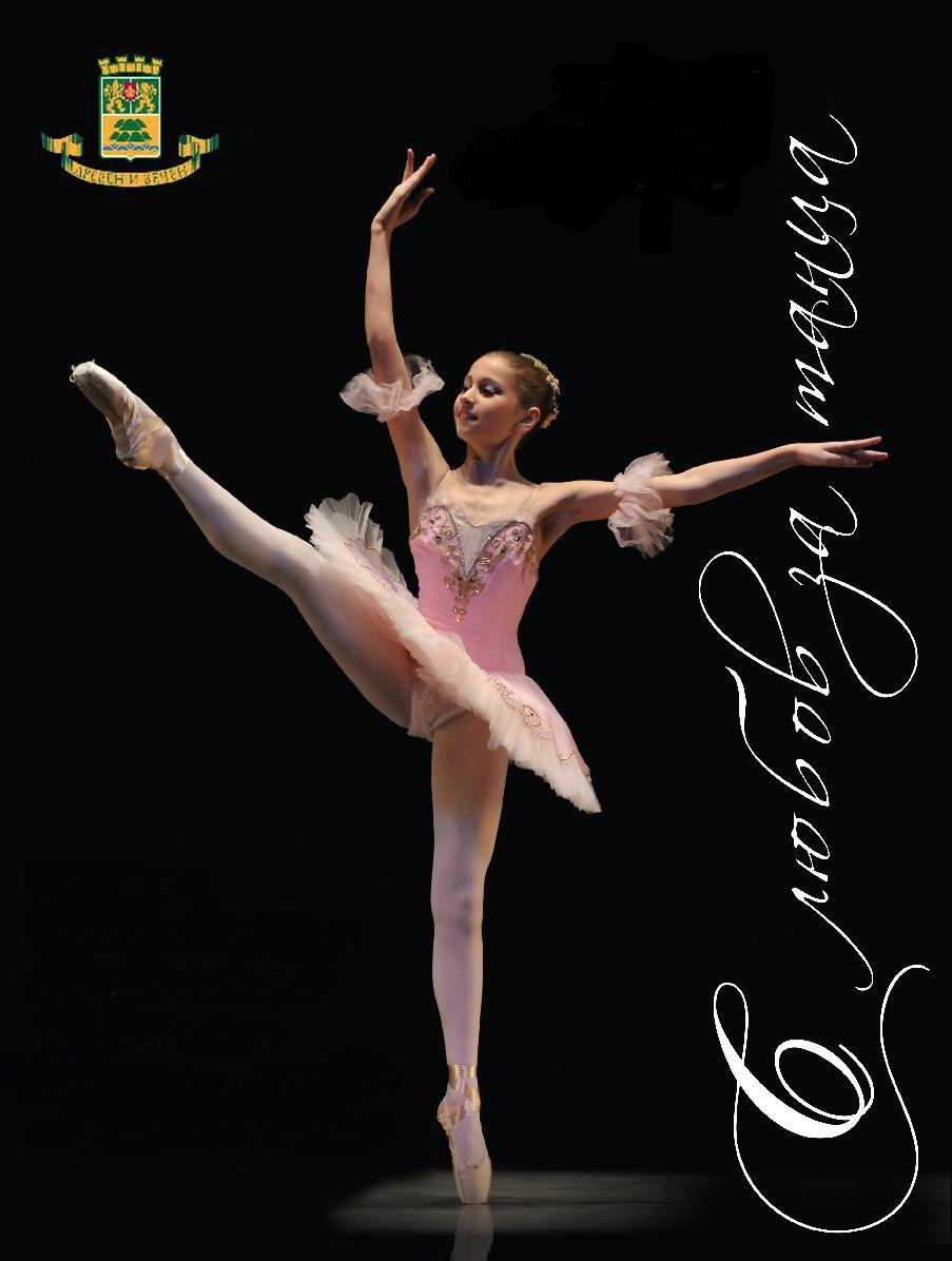 """Международен детски балетен фестивал """"С любов за танца"""""""