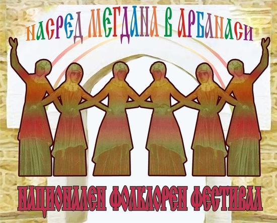 """X Национален фолклорен фестивал """"Насред мегдана в Арбанаси"""""""