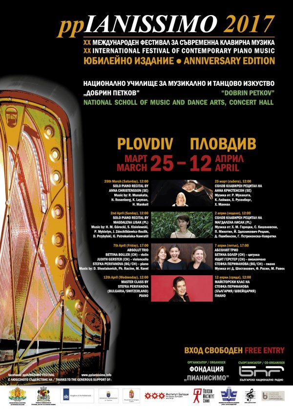ppIANISSIMO_2017_Poster_Plovdiv_WEB