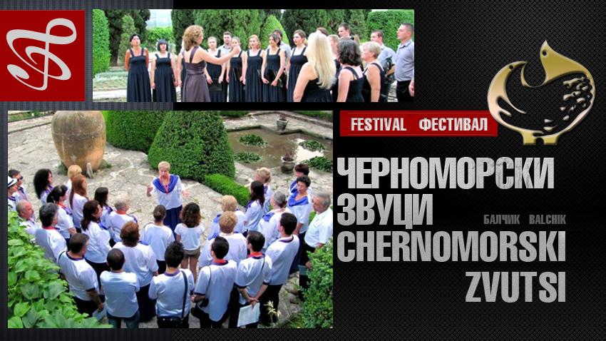 """Международен фестивал """"Черноморски звуци"""", Балчик"""