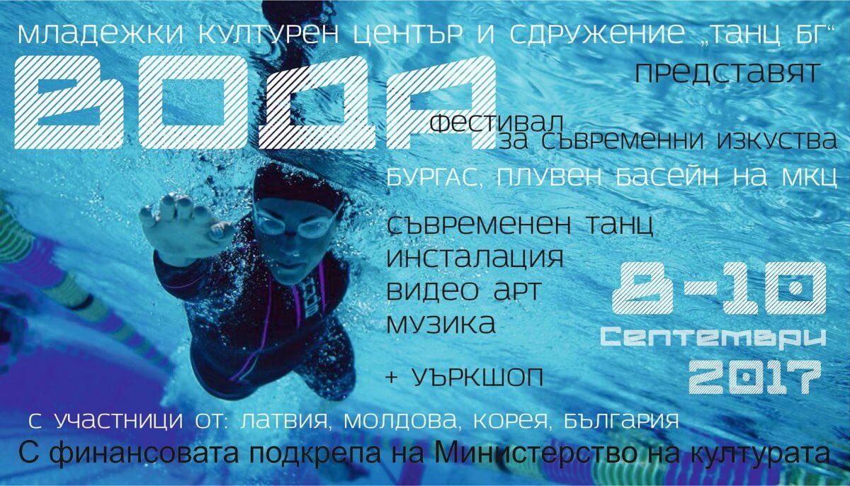 """""""ВОДА"""" - фестивалза съвремнни изкуства"""