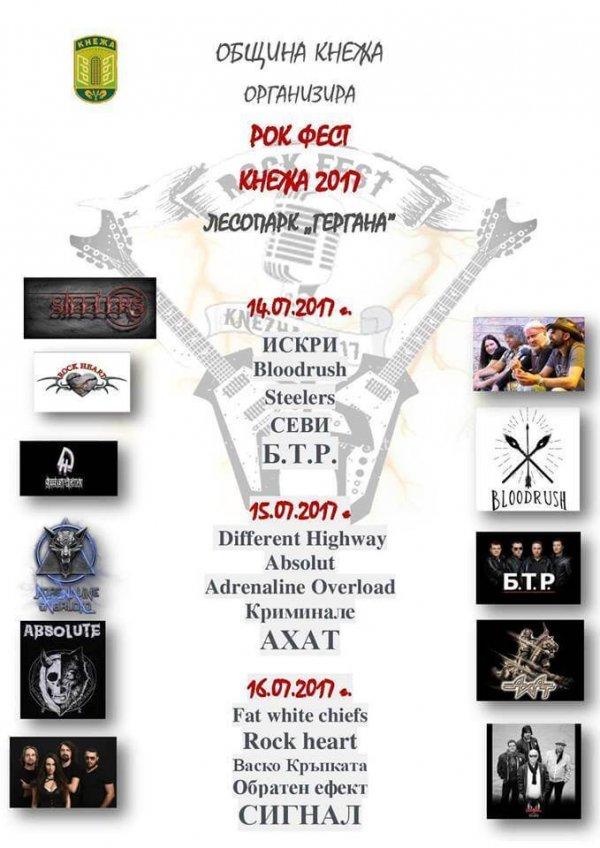 rock-fest-knezha-2017-programa
