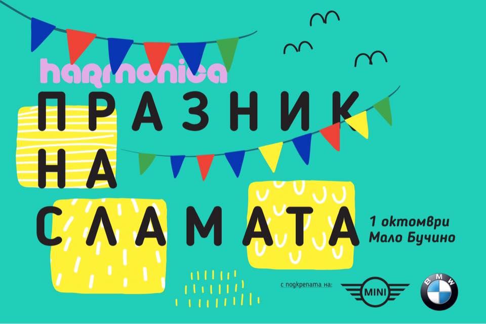 празник_на_сламата