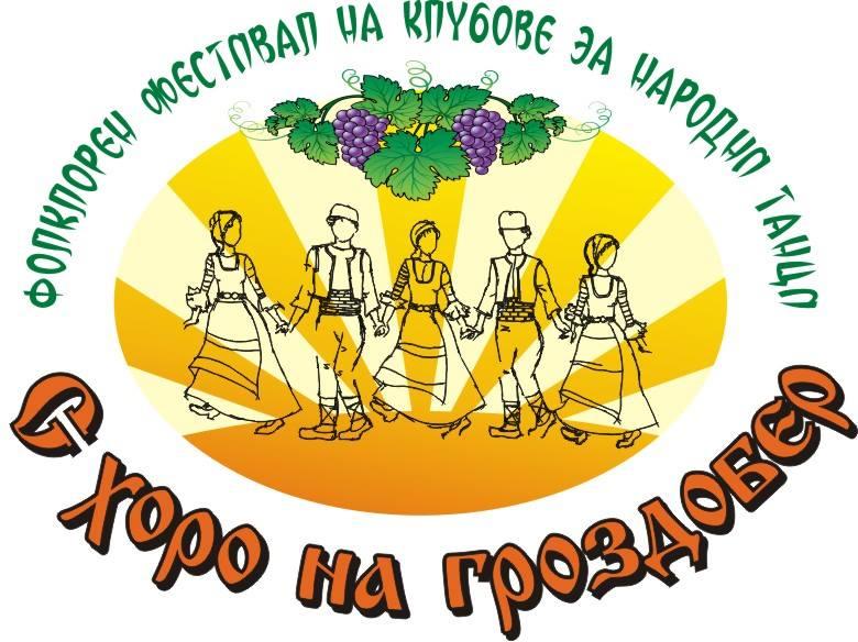 фестивал.с.хоро.на.гроздобер