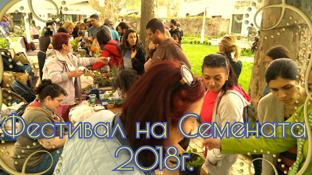 Независим Фестивал На Семената 2018г.
