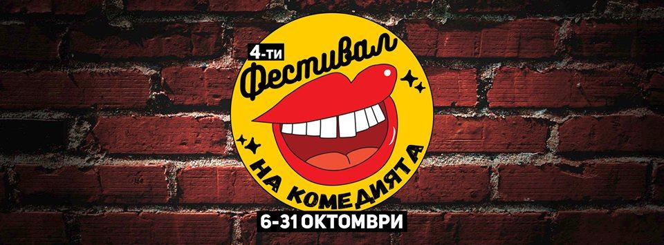 фестивал_на_комедията