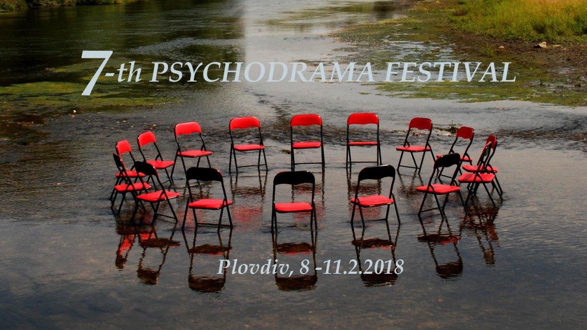 VII Психодрама фестивал - Пловдив