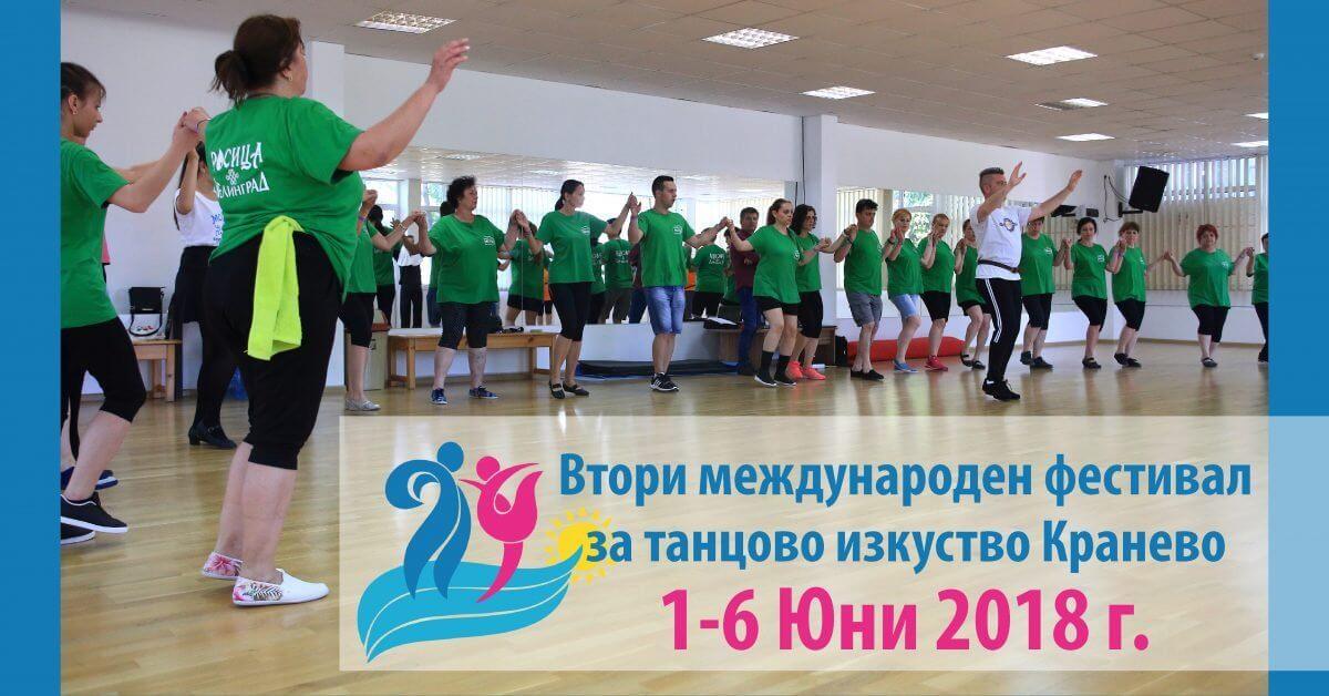 festival-kranevo-2018-e1513002079370