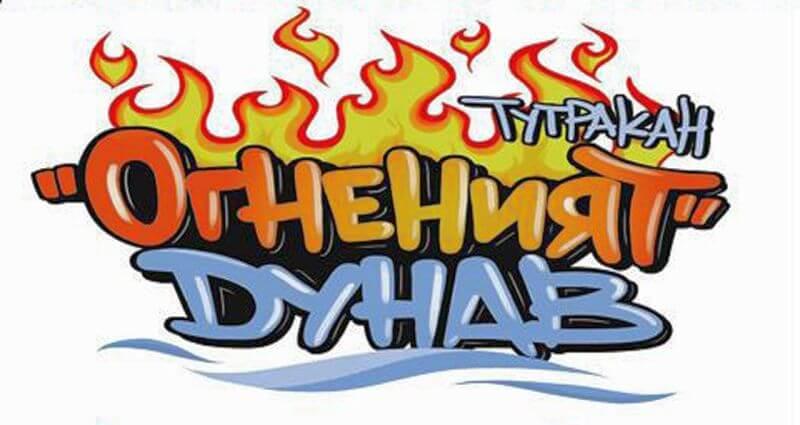 ogneniyat_dunav-logo02