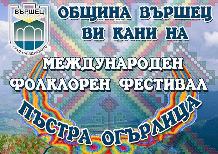 """Международен фолклорен фестивал """"Пъстра огърлица"""""""