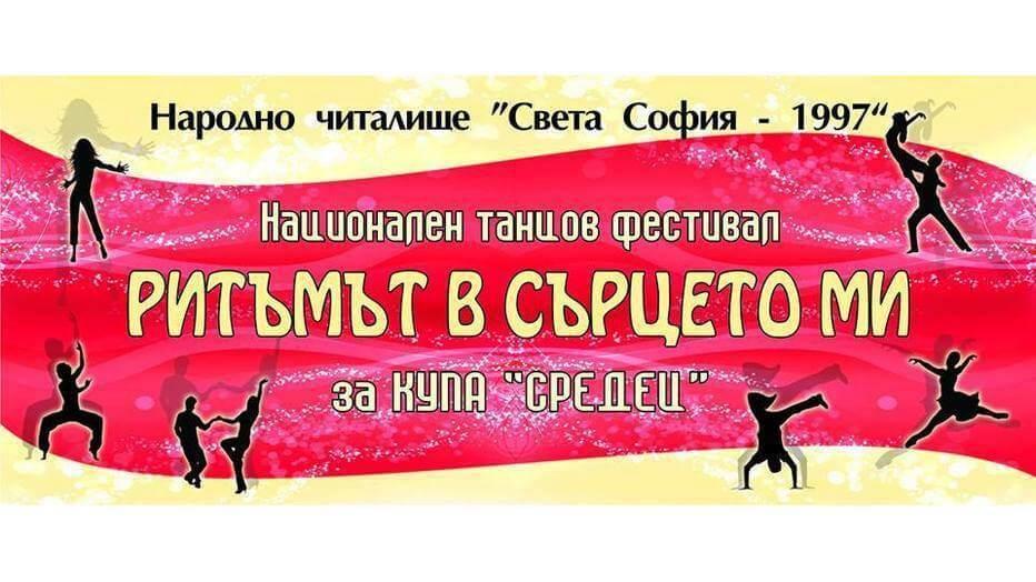"""Национален танцов фестивал """"Ритъмът в сърцето ми"""""""