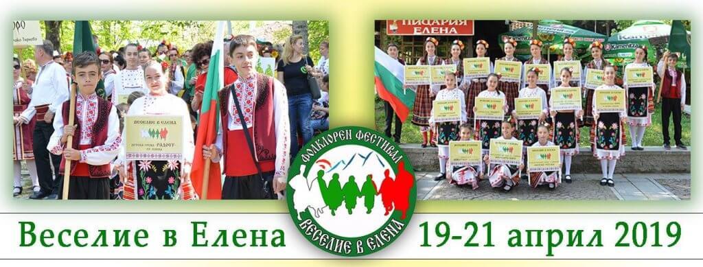 "III Фолклорен фестивал ""Весeлие в Елена"""