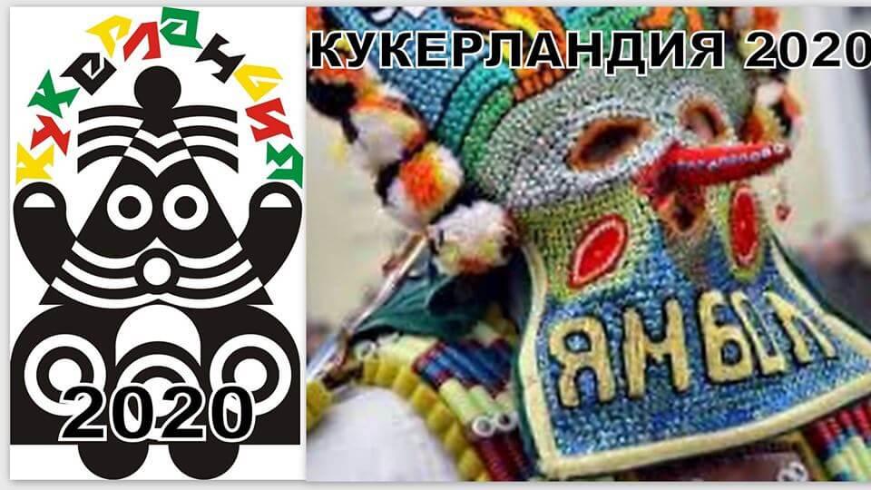 """ХXII Международен маскараден фестивал """"Кукерландия"""""""