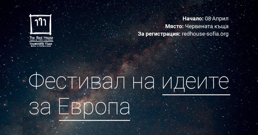 Фестивал на идеите за Европа - София
