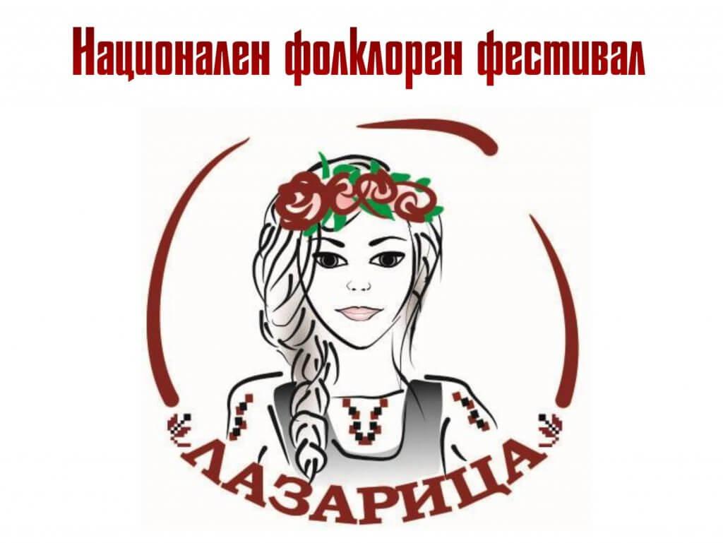 VIII Национален фолклорен фестивал Лазарица, Елин Пелин