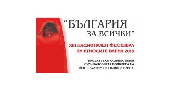 """Национален фестивал на етносите """"България за всички"""" , Варна"""