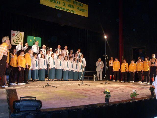 """Национален песенен фестивал """"Прекрасна си мила Родино"""""""
