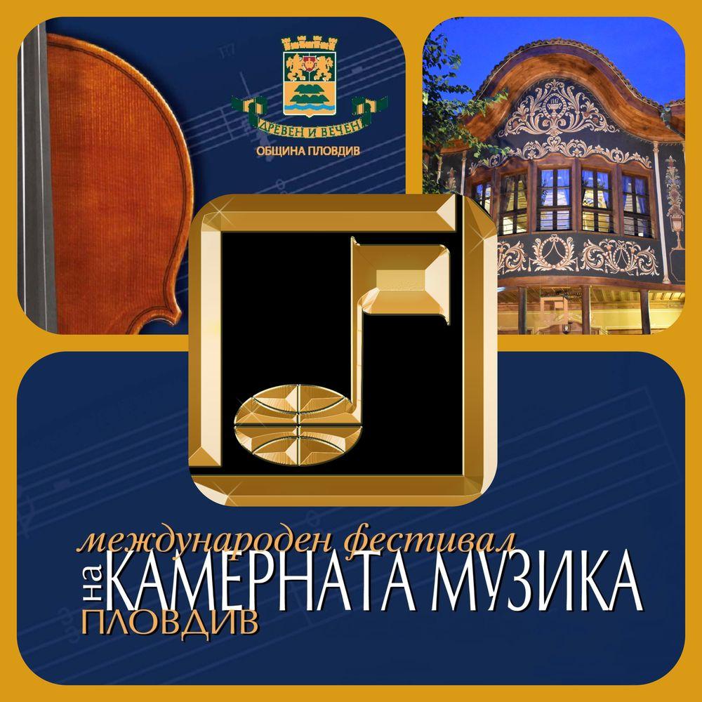 Международен фестивал на камерната музика