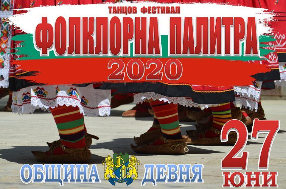 """Танцов фестивал """"Фолклорна палитра"""", Девня"""