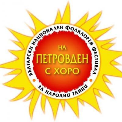 """Национален фолклорен фестивал """"На Петровден с хоро"""" - с. Ягодово"""