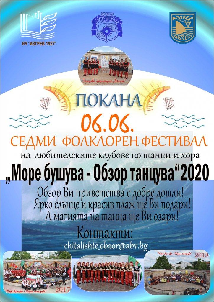 """Фолклорен фестивал """"Море бушува - Обзор танцува"""""""