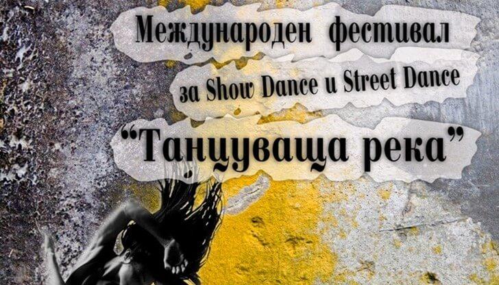 """Международен танцов фестивал """"Танцуващата река"""""""