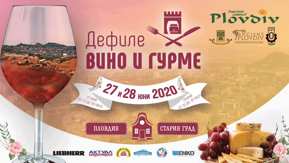 """""""Wine and Gourmet"""" - Plovdiv"""