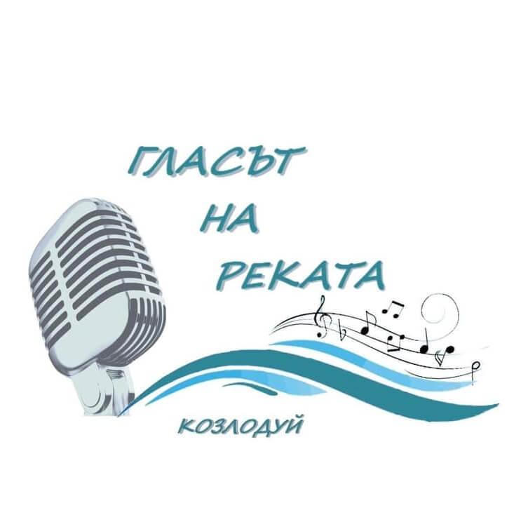 """Фестивал на популярната песен """"Гласът на реката"""""""