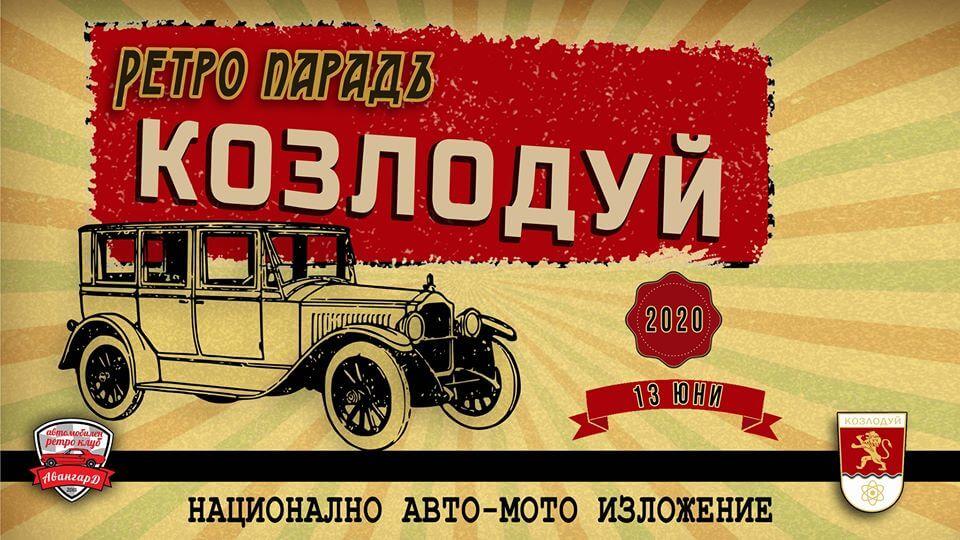 Национално авто-мото изложение Козлодуй