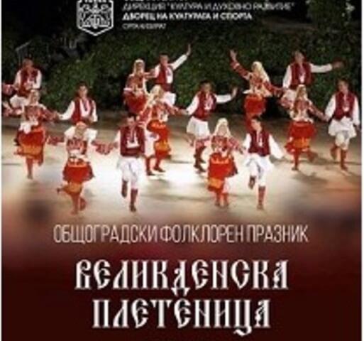 Великденска плетеница - общоградски фолклорен преглед на танцовото изкуство