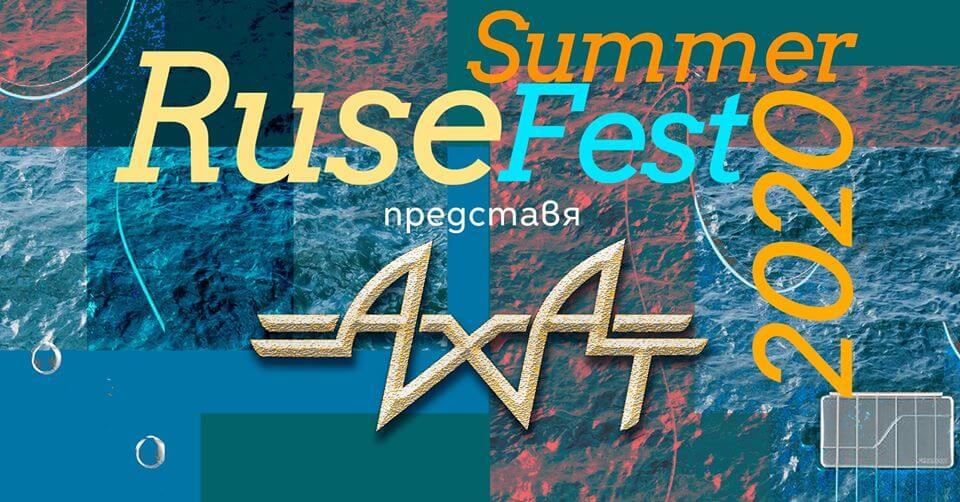 Ruse Summer Fest