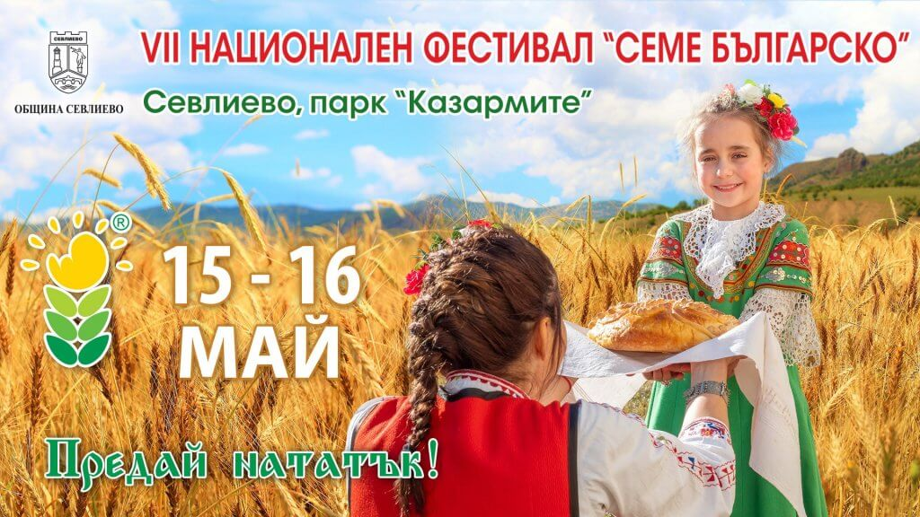 "Национален фестивал ""Семе българско"" в Севлиево"