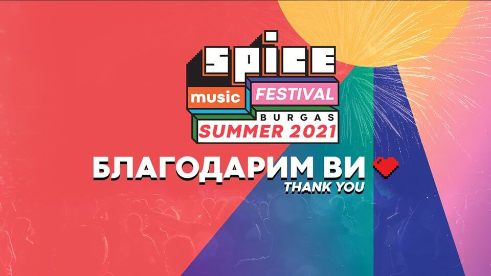 SPICE Music Festival - Бургас 2021