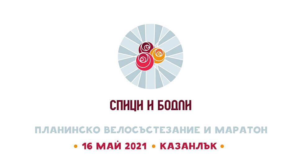 Спици и бодли 2021 до Казанлък