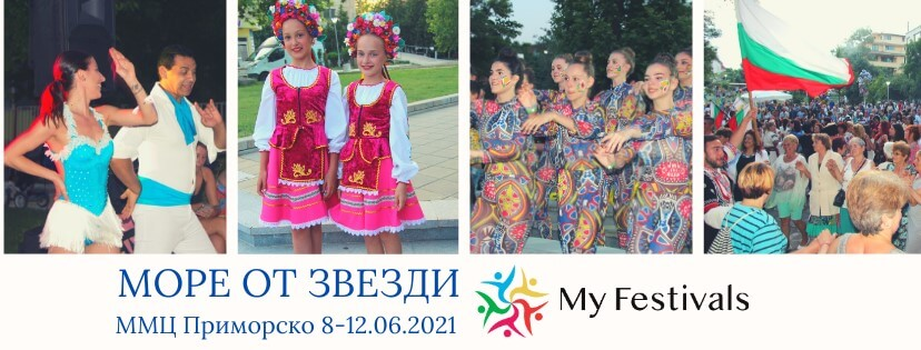 """Фестивал """"Море от звезди"""" в Приморско"""