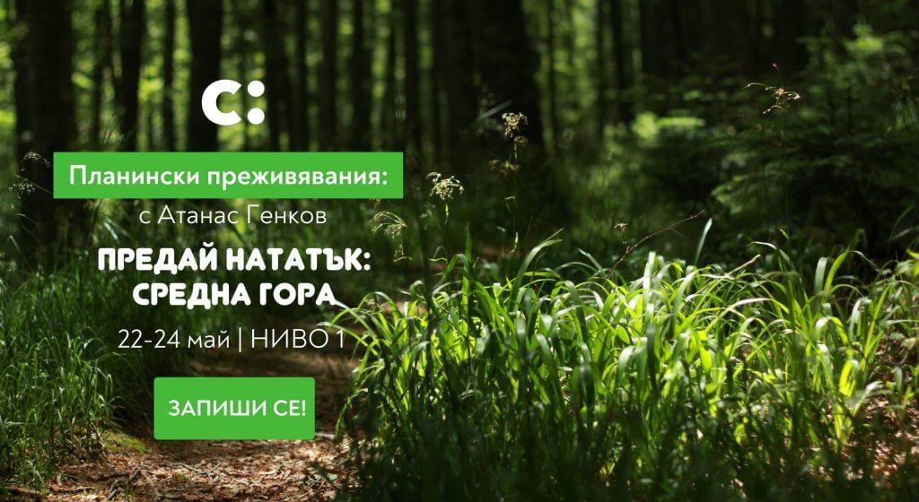 Предай нататък : Средна гора
