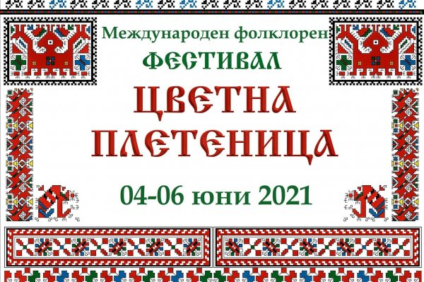 """Международен фолклорен фестивал """"Цветна плетеница"""""""