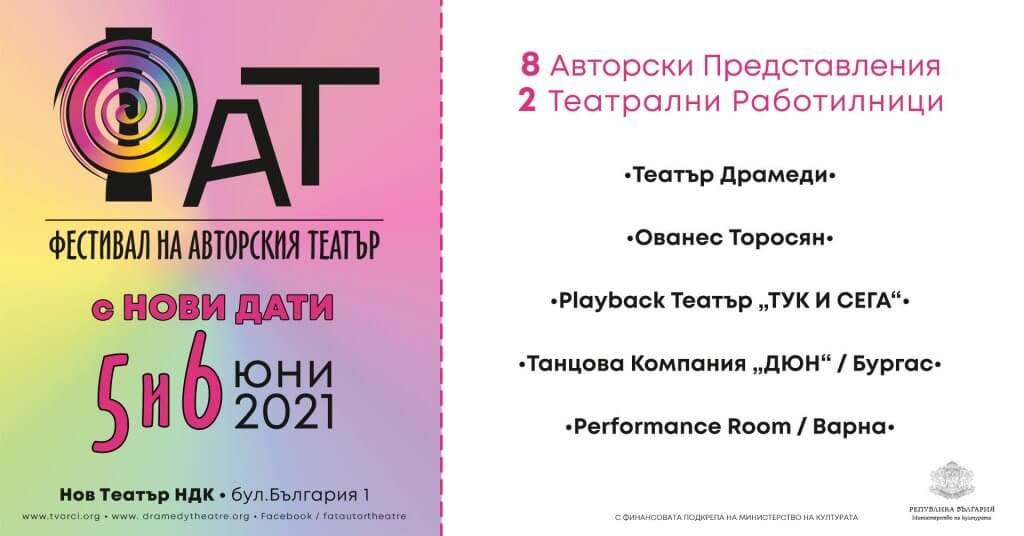 Фестивал на авторския театър през юни