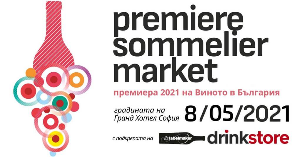 Premiere Sommelier Мarket 2021