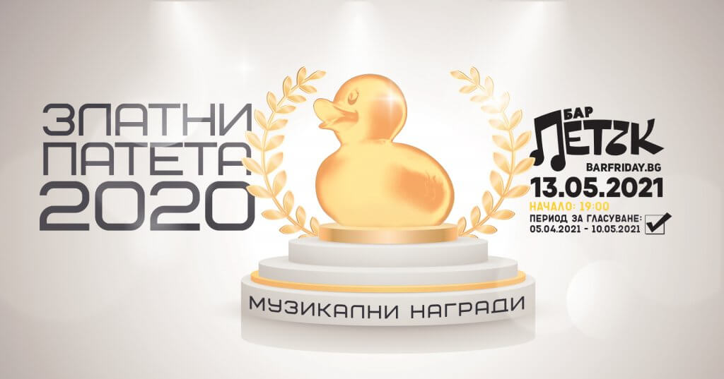 """Музикални награди """"Златни патета"""""""