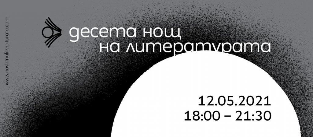 Нощ на литературата 2021, София