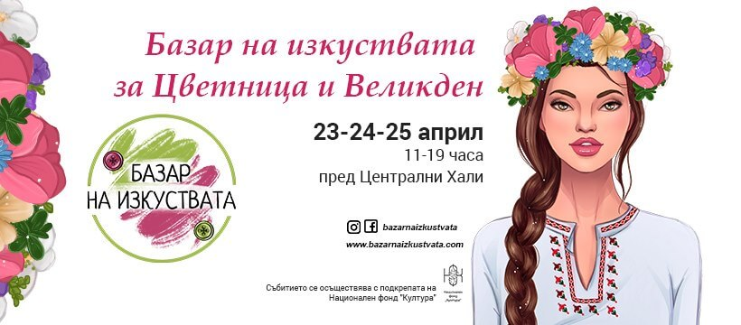Art Bazar for Palm Sunday and Easter