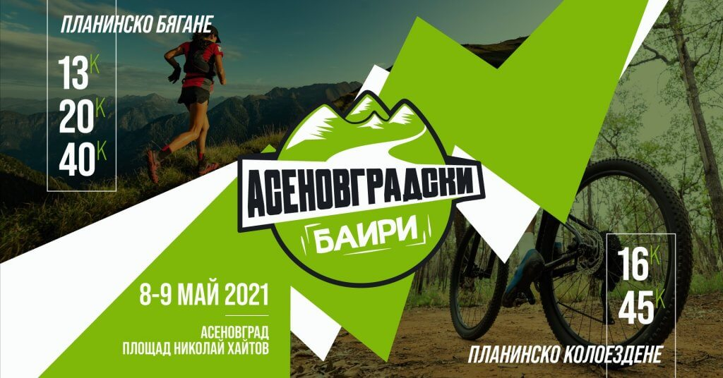 Асеновградски баири 2021