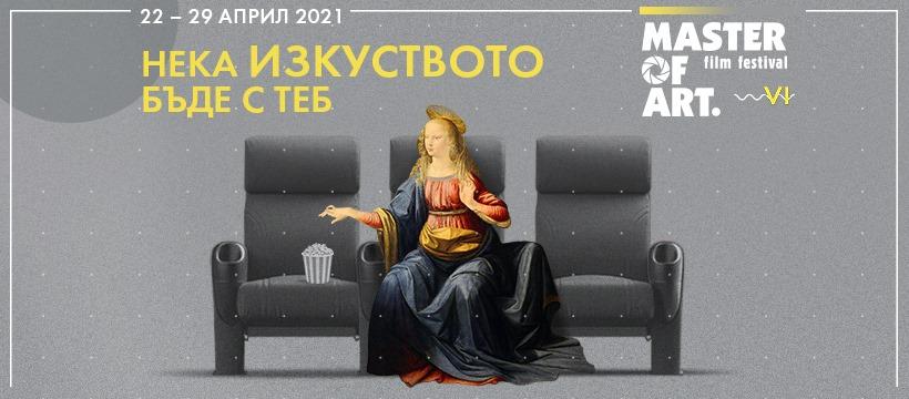 Master of Art 2021