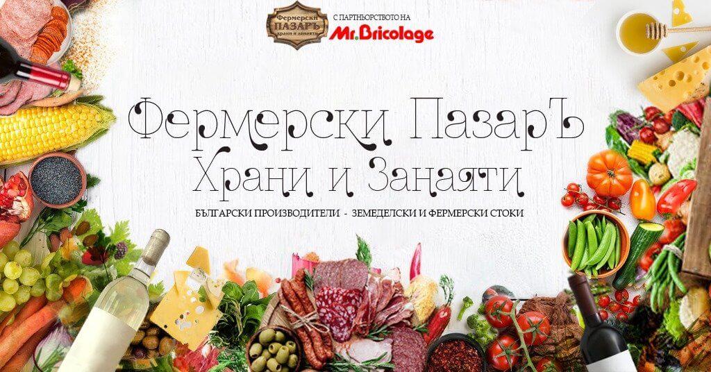 Великденски Фермерски ПазарЪ-храни и занаяти е събитие за чистата храна, традиционните занаяти